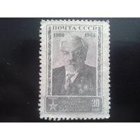 СССР 1944 академик Чаплыгин