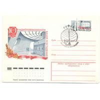 1977 год ХМК с ОМ 10 лет Телевизионной башне в Останкино со СГ