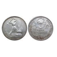 50 копеек 1925 ПЛ штемпельный блеск