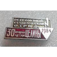 Значок. Всесоюзный студенческий отряд  им. 30-летия Целины 1984 #0162