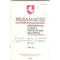 Ведамасці Вярхоўнага Савета Рэспублікі Беларусь, 13.1994 г., Погоня