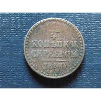 1/4 копейки серебром 1840 г. СПМ Николай 1
