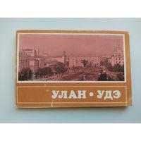 Улан - Удэ комплект из 12 ч/б фотооткрыток.  1978 год