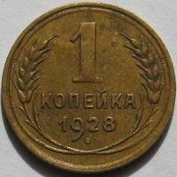 1 копейка 1928 (2 шт), 1940 1952,