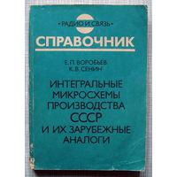 Микросхемы СССР и их зарубежные аналоги