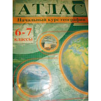 Атлас. Начальный курс географии. 6-7 классы.