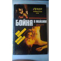 """Книга за 1 рубль в дорогу """"БОЙНЯ В МАЙАМИ"""" американский детектив"""