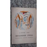 Весенняя гроза. Стихи. Ф. Тютчев, А. Фет. Рис. П. Багина\12