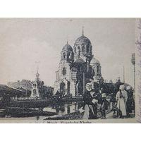 Минск железнодорожная церковь 1918