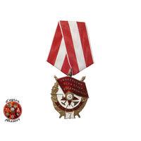 Орден Боевое Красное знамя СССР #7 (1954) подвесной (КОПИЯ)
