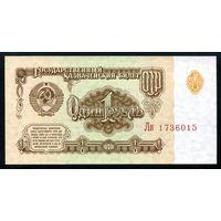 СССР. 1 рубль образца 1961 года. Шестой выпуск (серия Ли). UNC