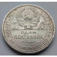 50 копеек 1924 год П.Л.