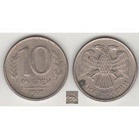 Россия _y313a 10 рублей 1993 год (ММД) (нов.тип)магнит (t)(f17)*
