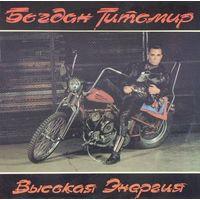 LP Богдан Титомир - Высокая энергия (1992)