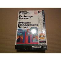 Echange и System managment server