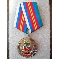 Медаль юбилейная. МВД по Республике Дагестан 100 лет. 1920-2020. Нейзильбер с позолотой.
