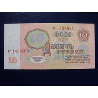 10 рублей 1961 г. вт UNC