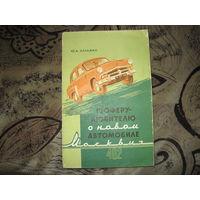 """Автомобиль """"Москвич"""" 402 (1956 год)"""