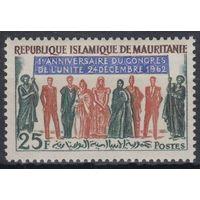 1962 Мавритания 199 1-й Юбилейный Конгресс Единства