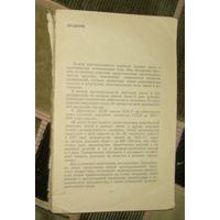 Практикум по обработке тканей.1973г.