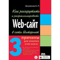 Как раскрутить и разрекламировать Web-сайт в сети Интернет