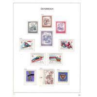 Австрия Годовые наборы марок (**) С 1 РУБ 1975-1976 гг