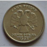 1 рубль 1998 г. ММД
