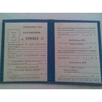 Удостоверение водителя гусенечного тягача