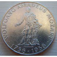 "15. Австрия 25 шиллингов 1956г. ""Моцард"", серебро"