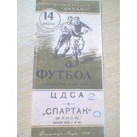 14.06.1954--ЦДСА Москва--Динамо Минск