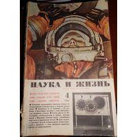 Журнал Наука и жизнь 1966г #4