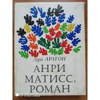 Анри Матисс, роман. В двух томах. Луи Арагон.