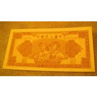 Китай 50 юаней 1949г. (копия) #1 распродажа