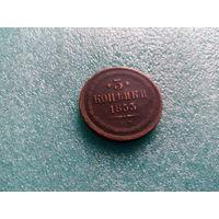 3 копейки 1853 года-не частая монетка..