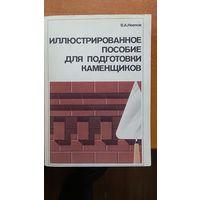 Иллюстрированное пособие для подготовки каменщиков. Учебник для средних ПТУ. В. А. Неелов.