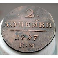 2 копейки 1797 КМ