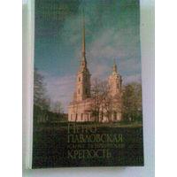 Петропавловская Крепость. Историко-культурный путеводитель.