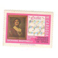 Никарагуа. Великие оперы. Джованни Мартинелли. Отелло. 1 марка.