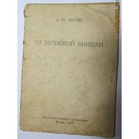 """А.П.Чехов """"Из записной книжки"""",журнально-газетно е объединение,Москва,1937 год"""