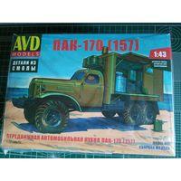 Продам Сборная модель Передвижная автомобильная кухня ПАК-170 (157) с интерьером, производитель AVD Models