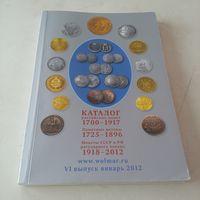 Каталог российских монет 1700-1917г выпуск 2012г