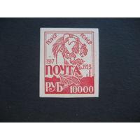 РСФСР спекулятивно - фантастическая марка предположительно 1923 год Венеция