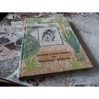 "Дж.Даррелл. Зоопарк в моем багаже. Поместье - зверинец. М., ""Мысль"". 1978"