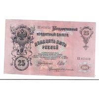 25 рублей 1909 года красивый номер, состояние aUNC