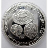3 руб. Первые общерусские монеты 1989г.