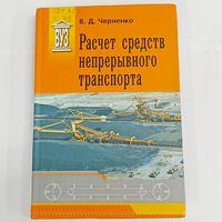 Расчет средств непрерывного транспорта. Черненко В. Д.