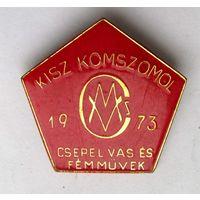 1973 г. KISZ. Венгрия. Комсомол. Чепельский металлургический комбинат
