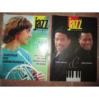 Журнал Jazz-Квадрат N 1 и 2 , 1997