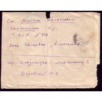 Конверт 1940 год