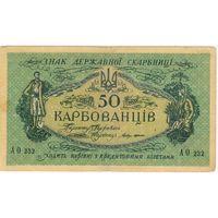 50 карбованцев 1918 г. АО 232